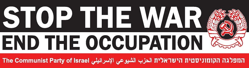 Η Αχρεία Τριάδα κακοποιεί τα δικαιώματα των Παλαιστινίων