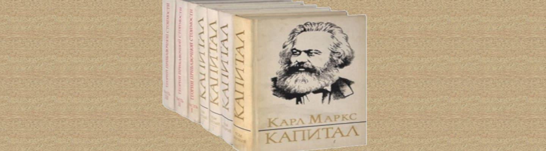Απαγορευμένο το Κεφάλαιο του Μαρξ στην ΕΣΣΔ!;