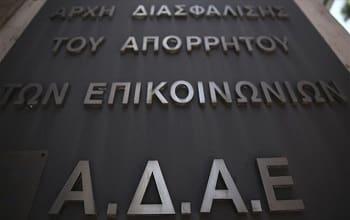 Οι τηλεφωνικές υποκλοπές συνεχίζονται! Ανοιχτή επιστολή - καταγγελία του ΚΚΕ