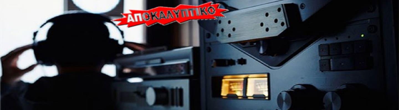Αποκαλύψεις για τις υποκλοπές στο τηλεφωνικό κέντρο του ΚΚΕ