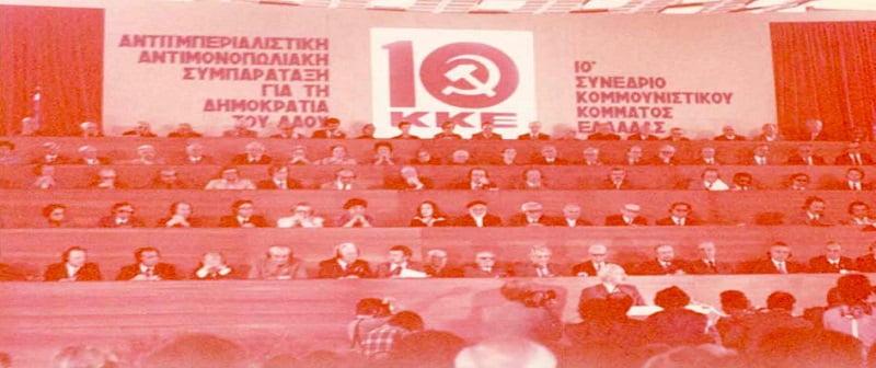 Αποκατάσταση του επαναστατικού χαρακτήρα του ΚΚΕ - Μέρος 2ο