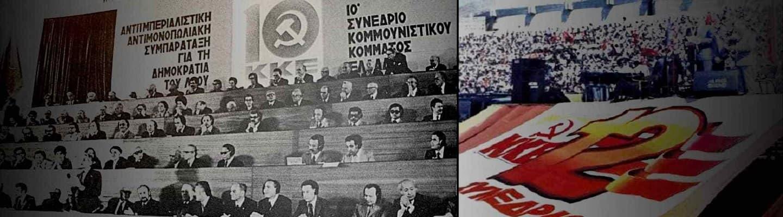 Αποκατάσταση του επαναστατικού χαρακτήρα του ΚΚΕ - Μέρος 3ο