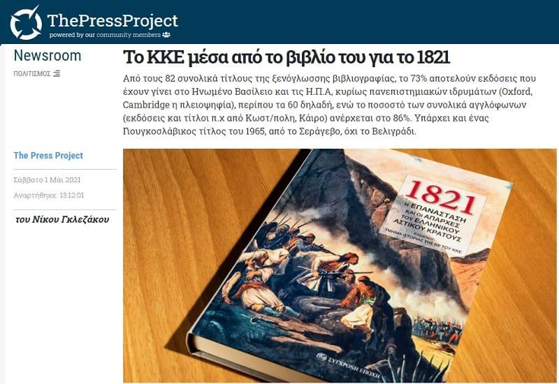 Απόρριψη της σοβιετικής βιβλιογραφίας στο έργο του ΚΚΕ για το 1821 «βλέπει» τώρα το Press Project