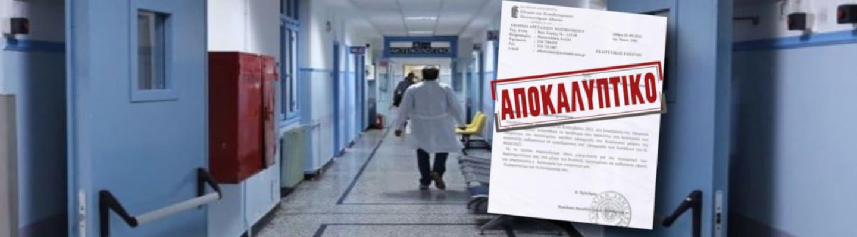Αρεταίειο: Εγγραφο αποκαλύπτει «περιορισμό των δραστηριοτήτων» λόγω των αναστολών