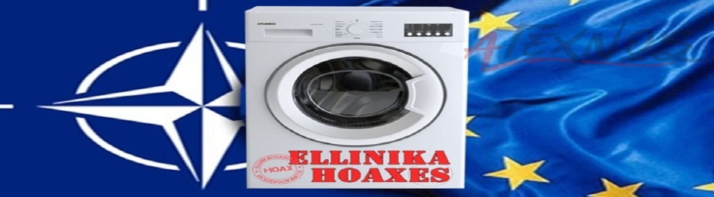 Αφιερωμένο στα «Ellinika Hoaxes»: Τι γράφει ο Τύπος της Δανίας