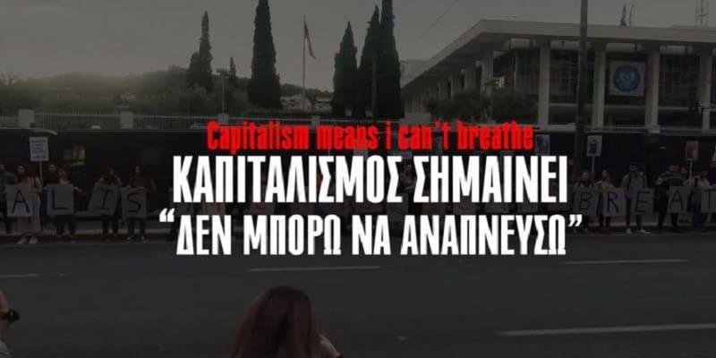 Δολοφονία Φλόιντ: Καπιταλισμός σημαίνει «Δεν μπορώ να αναπνεύσω»