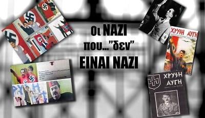 Το YouTube κατέβασε το βίντεο του Ημεροδρόμου για τους ναζί