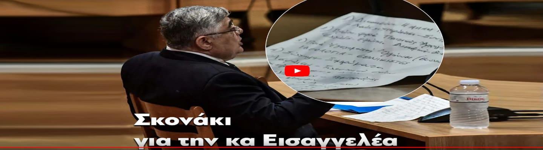 Βίντεο – σκονάκι της ΚΝΕ για τη δίκη της Χρυσής Αυγής