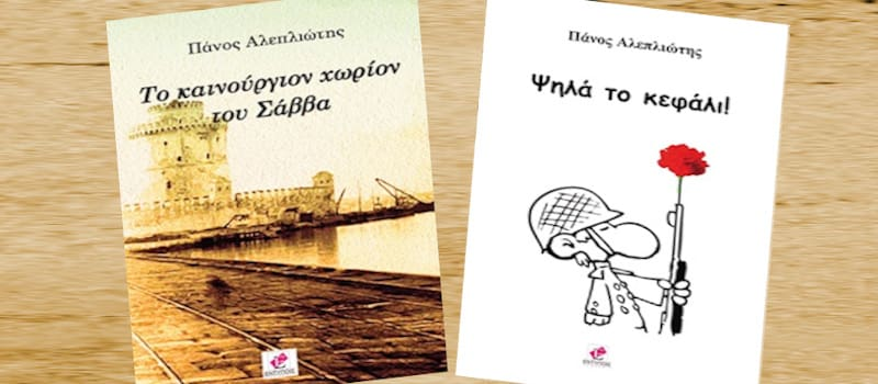 Βιβλιοπαρουσίαση - Δύο αυτοβιογραφικές νουβέλες του Πάνου Αλεπλιώτη