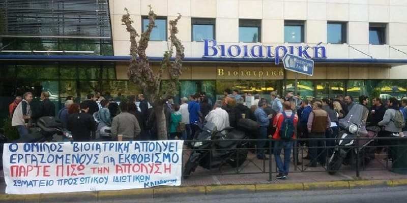 «Βιοϊατρική»: Εκδικητική απόλυση βιολόγου επειδή αποκάλυψε κρούσματα μεταξύ εργαζομένων