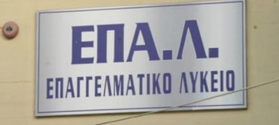 Για το Ν/Σ ίδρυσης του Πανεπιστημίου Δυτικής Αττικής