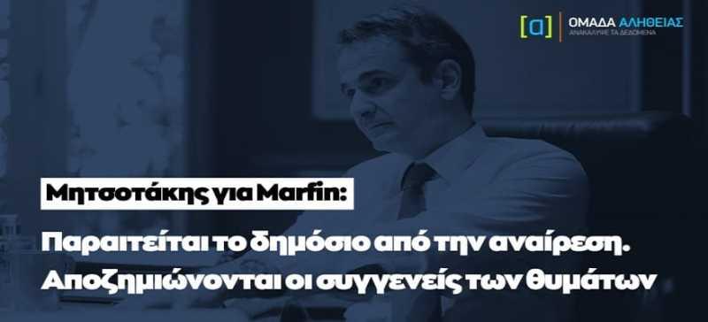 Δίχως τέλος ο εμπαιγμός των συγγενών των θυμάτων της Μαρφίν