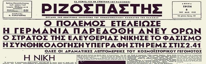Ιωσήφ Στάλιν: «Αυτό πια δεν είναι κουρελόχαρτο...»