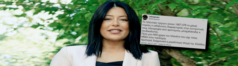 Διαζύγιο με τον πολλαπλασιασμό πήρε η Λατινοπούλου επιτιθέμενη στις διαδηλώσεις