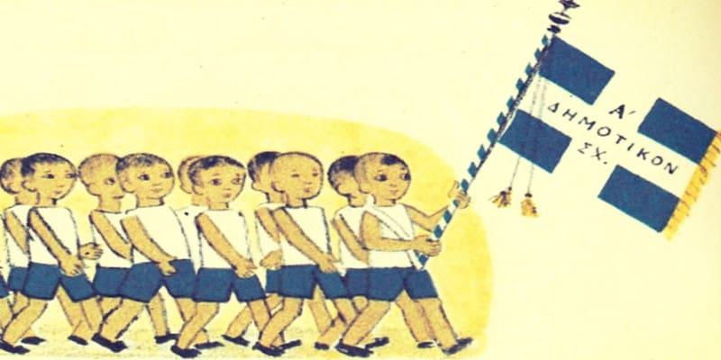 Δύο μικρές ιστορίες αριστούχων σημαιοφόρων