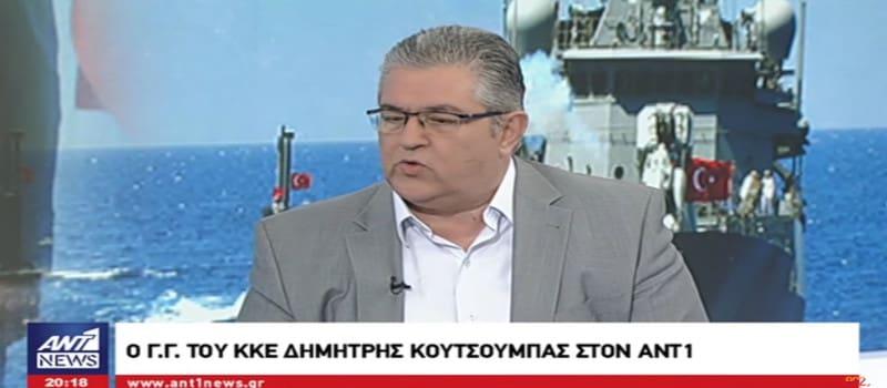 Δ. Κουτσούμπας: «Η κυβέρνηση γέμισε τη χώρα με βάσεις»