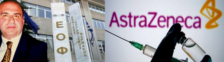 ΕΟΦ: Παραίτηση για το εμβόλιο της «AstraZeneca»