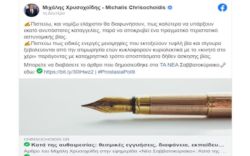 Είναι πολλά τα κινητά Μιχάλη - Φταίνε τα βίντεο για την αστυνομική βία λέει ο Χρυσοχοΐδης