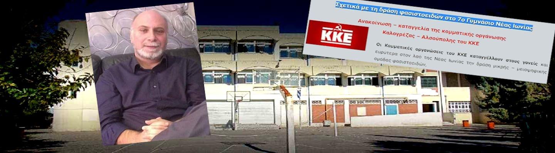 Εκδότης δέχτηκε μήνυση επειδή δημοσίευσε ανακοίνωση του ΚΚΕ
