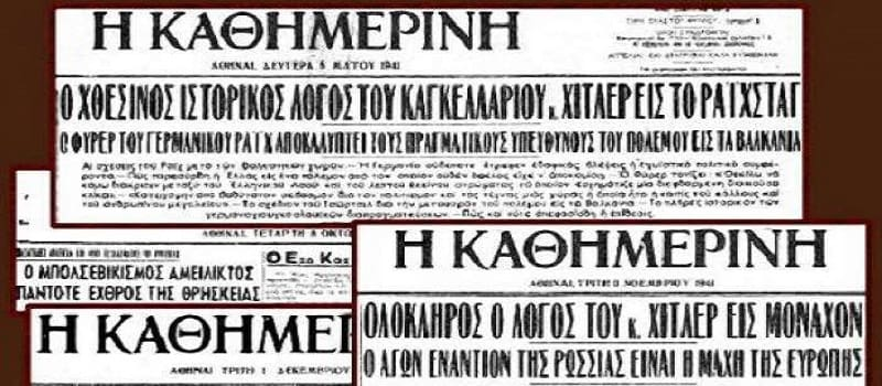 Εμετικό άρθρο της «Καθημερινής» για την καταδίκη Γεωργιάδη