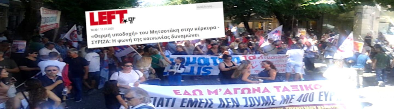 Ζητείται τσίπα – To Left παρουσίασε συγκέντρωση του ΠΑΜΕ ως κινητοποίηση του ΣΥΡΙΖΑ