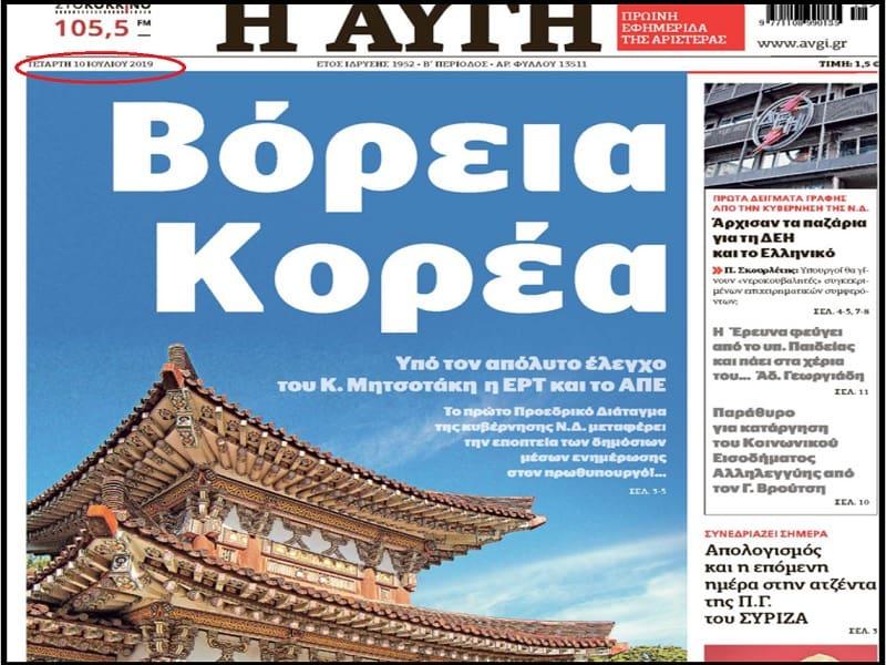 Η «Αυγή» έπαθε «Athens Voice» - Κράξιμο από το Σύνδεσμο Φιλίας ΛΔ Κορέας