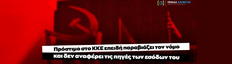 Η «Ομάδα Αλήθειας» πανηγυρίζει για το πρόστιμο στο ΚΚΕ