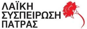 Η Δημοτική Αρχή της Πάτρας κι η Διοργάνωση των Μεσογειακών Αγώνων