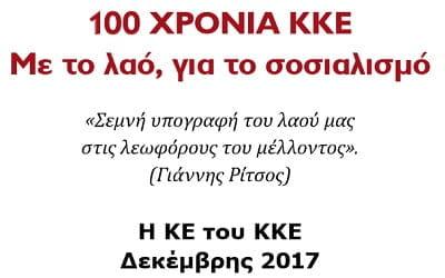 Η Διακήρυξη για τα 100 χρόνια του ΚΚΕ - Επίλογος