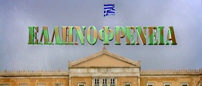 Η Ελληνοφρένεια παίρνει την… Κατιούσα