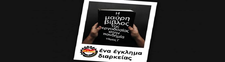 Η «Μαύρη Βίβλος» της εργοδοσίας στην πανδημία - Τόμος Γ'