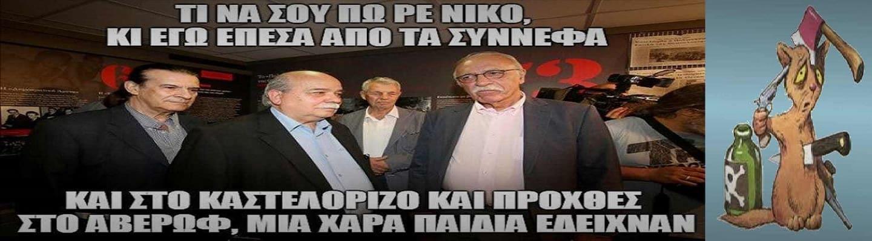 Η Μπαρμπαρουσιάδα ο ΣΥΡΙΖΑ και οι κότες