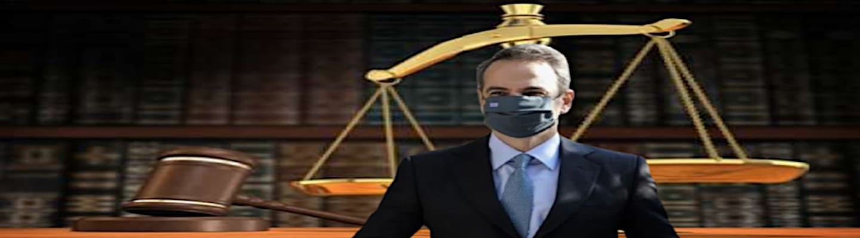 Η «ανεξάρτητη» δικαιοσύνη άκουσε τον κύριο Μητσοτάκη