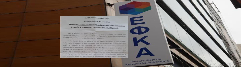 Η διοίκηση του ΕΦΚΑ τιμωρεί καθαρίστρια που τραυματίστηκε εν ώρα εργασίας