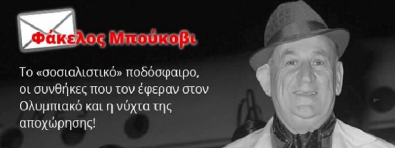 Μπούκοβι
