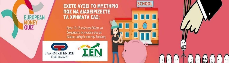 Η κυβέρνηση άνοιξε τις πόρτες των σχολείων στις τράπεζες