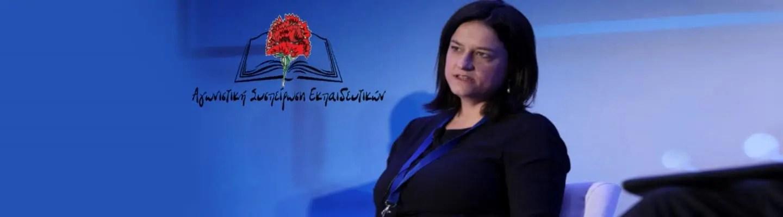 Η σύνδεση του Υπουργείου με τη σχολική πραγματικότητα έχει κρασάρει από καιρό