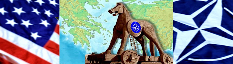 Ιδού η πέμπτη φάλαγγα κι ο Δούρειος Ιππος: ΗΠΑ, ΝΑΤΟ και ΕΕ