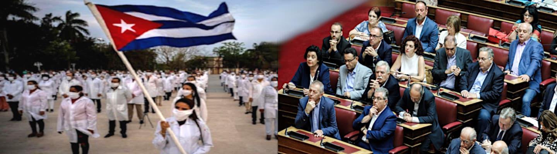 ΚΚΕ: Να στηριχθεί το αίτημα απονομής του Νόμπελ Ειρήνης στην Ιατρική Ταξιαρχία της Κούβας