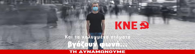ΚΝΕ: «Δυναμώνουμε τη φωνή για να μην μπουν σε καραντίνα τα δικαιώματα μας»