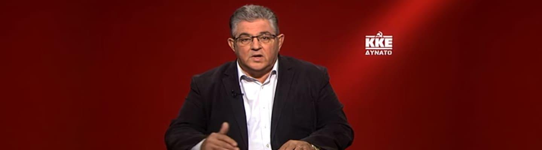 Κουτσούμπας: Ο λαός θα βάλει οριστικό «lockdown» στην αντιλαϊκή πολιτική