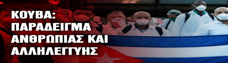 Κούβα: Παράδειγμα ανθρωπιάς και αλληλεγγύης - Βίντεο της ΚΝΕ
