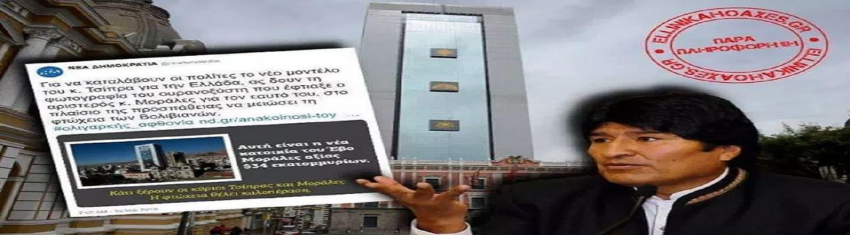 Κυβερνητικό κτίριο ως ιδιοκτησία του Μοράλες παρουσίασε η ΝΔ