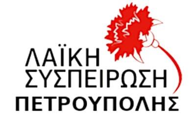 ΛΑΣΥ Πετρούπολης: Απαράδεκτες κλητεύσεις από την Αστυνομία για τις μαθητικές κινητοποιήσεις