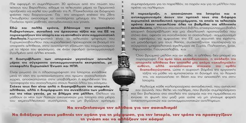 Μάθημα εκτός ύλης: 30 χρόνια από την πτώση του τείχους του Βερολίνου