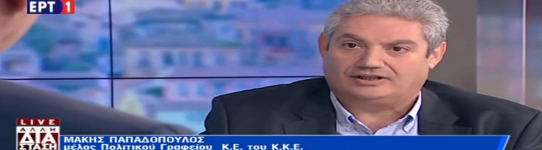 Μάκης Παπαδόπουλος - Έρχεται νέα παγκόσμια κρίση