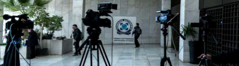 «Μάντρωμα» δημοσιογράφων σε χώρο ελεγχόμενο από την αστυνομία