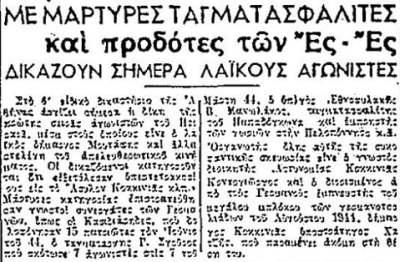 Μακεδονικό κι Αντικομμουνιστική υστερία - Μέρος 1ο