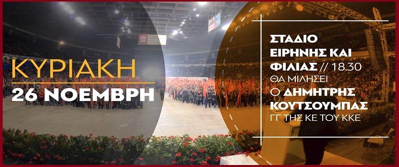 Μεγάλη πολιτική - πολιτιστική εκδήλωση του ΚΚΕ στο ΣΕΦ