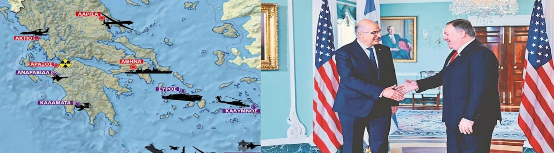 Μεγαλώνει η «βάση» των ΗΠΑ που λέγεται Ελλάδα!